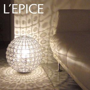 フロアランプ ビジュ Bigiu floor lamp|lepice