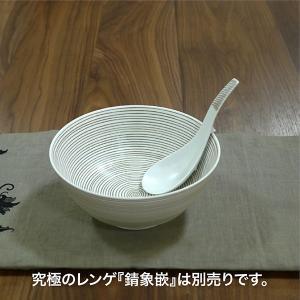 究極のラーメン鉢 錆象嵌(さびぞうがん)|lepice|05