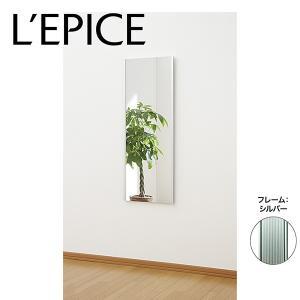 割れない ミラー 45cm×120cm 全身  姿見 軽量 フィルム 壁掛け シルバー フレーム|lepice