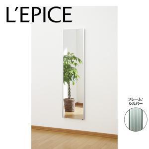 割れない ミラー 40cm×150cm 全身  姿見 軽量 フィルム 壁掛け 立てかけ  シルバーフレーム|lepice