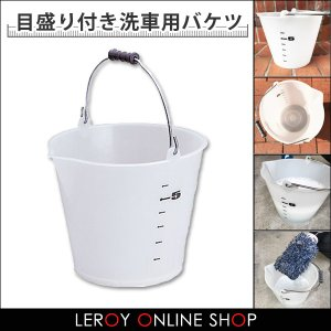 半透明で便利 洗車用バケツ(目盛り付き)|leroyshop