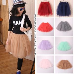 女の子の憧れのふんわりチュチュスカート♪ 全8色の豊富なカラーバリエーションが魅力的なポイントです。...