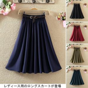 スカート+ベルトの2点セット ロングスカート ベルト付き レ...