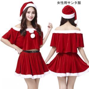 クリスマス コスチューム レディース サンタ服 3点セット サンタ帽 トップス スカート オフショル...
