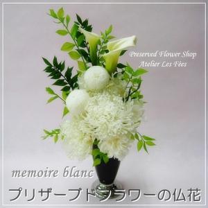 長い期間、美しさを保つプリザーブドフラワーの仏花です。水やり不要ですので、生花の持ちがよくない季節や...