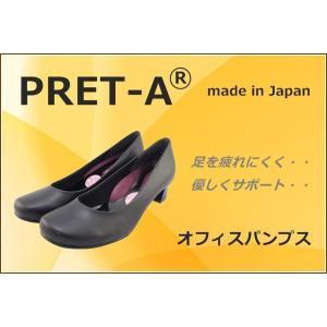 パンプス 走れるパンプス 日本製 ブラックフォーマル 黒 ブラック 痛くない PRET-A フラット ぺたんこ|lesamis-kobe|02