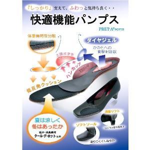 パンプス 走れるパンプス 日本製 ブラックフォーマル 黒 ブラック 痛くない PRET-A フラット ぺたんこ|lesamis-kobe|03