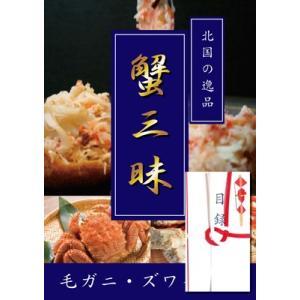 蟹三昧目録A3パネル付き 毛ガニ1尾/ズワイガニ足500g|lescom