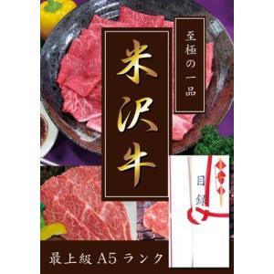 最上級A5ランク!!米沢牛目録A3パネル付き!! 焼肉用カルビ300g|lescom