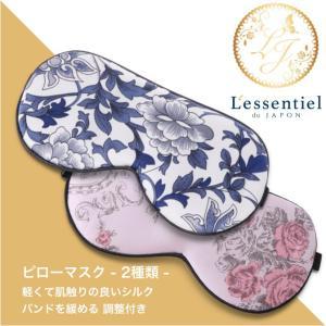 【アイマスク】ハーバルシルキー lessentiel-japon