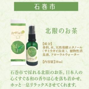 アロマチ 町の香り - 石巻市 -|lessentiel-japon