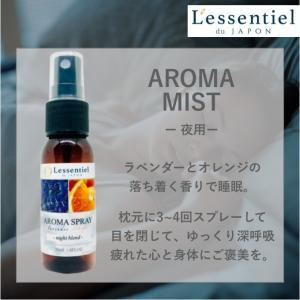 【夜用】 天然アロマスプレー マスク  枕 シューズ