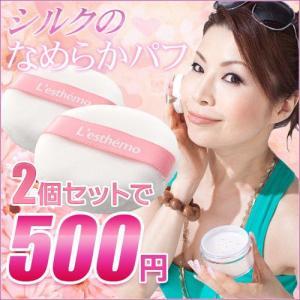 別売り シルク姉さん絶賛 BBパウダー20g専用なめらかパフ2個セット 500円 シミ、シワ、そばかす30秒で隠しましょう