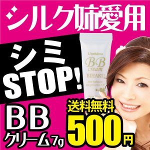シルク姉愛用 レステモ 薬用美白BBクリーム SPF20 PA++ 7gお試し 日本製 メラミンによるシミ、そばかすを防ぐ ファンデーション