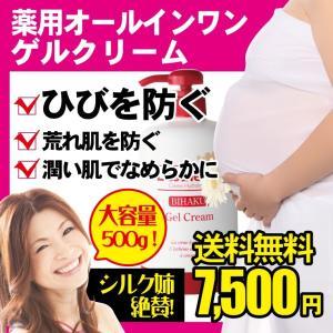妊娠中のお腹ケアに レステモ 薬用ゲルクリーム500gボトルセット 送料無料 妊娠中お顔もお腹も守ります 妊娠 中の保湿 線 乾燥 予防クリーム