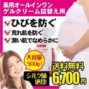 800円お得 妊娠中のお腹ケア。レステモ 薬用ゲルクリーム500g詰め替え 送料無料 妊娠中お顔もお...