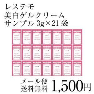 【リピーター様用】 美白ゲルクリーム 1500円 63g 送料無料 シルク姉さん愛用 オールインワン...
