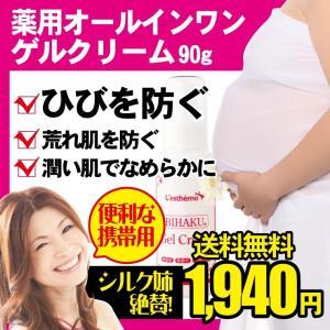 妊娠中のお腹ケアに レステモ 薬用ゲルクリーム90g 送料無料 妊娠中のデリケートなお顔もお腹も守ります 妊娠 中の保湿 線 乾燥 予防クリーム 薬用なので安心
