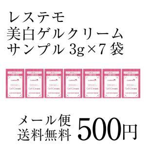 【リピーター様用】 美白ゲルクリーム 500円 送料無料 シルク姉さん愛用 オールインワン 3g×7...