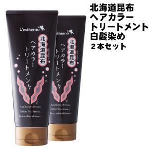 シルク愛用 レステモ 北海道昆布ヘアカラートリートメント ブ...