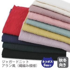 ジャガードニット/アラン風(縄編み模様)【10cm単位販売商品】