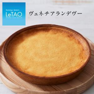 ルタオ LeTAO チーズ タルト ヴェネチア ランデヴー [5号 直径15cm 4名〜6名]