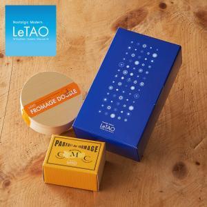 ルタオ LeTAO チーズケーキ ギフト 黄金のフロマージュセットB [ケーキ 2種類セット ギフト...