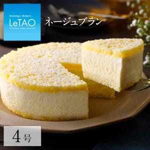 チーズケーキ ルタオ ネージュブラン クリスマス お歳暮 スイーツ ギフト プレゼント 洋菓子 北海道 GIFT PRESENT