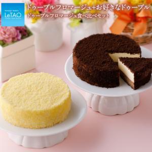 母の日 スイーツ プレゼント ギフト ルタオ  ドゥーブルフロマージュ 食べ比べセット 4号 (2〜4名様)    贈り物 北海道 ケーキ