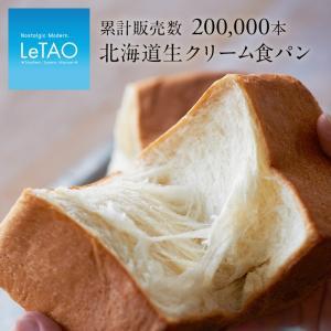 ルタオ LeTAO 食パン 北海道生クリーム食パン [1.5斤]