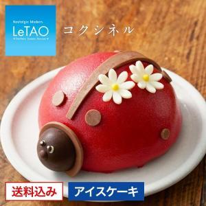 ルタオ LeTAO GLACIEL 苺 イチゴ アイスケーキ アイスクリーム コクシネル [直径12cm] 送料無料 誕生日 バレンタイン