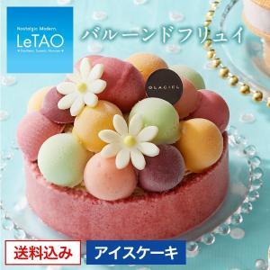 アイスケーキ 送料無料 アイスクリーム 母の日 ギフト スイーツ 2019 プレゼント GLACIEL バルーン ド フリュイ(直径12cm)|letao