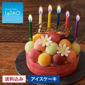ルタオ LeTAO GLACIEL バースデーケーキ フルーツ アイスケーキ アイスクリーム バースデーバルーンドフリュイ [4号 直径12cm] 送料無料 誕生日