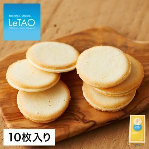 チーズクッキー 焼き菓子 母の日 2019 スイーツ ギフト ルタオ チョコ ラングドシャ 小樽色内通りフロマージュ 個包装 10枚入|letao