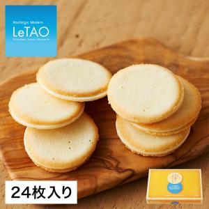 ルタオ LeTAO  チーズ クッキー 焼き菓子 小樽色内通りフロマージュ [個包装 24枚入] バ...