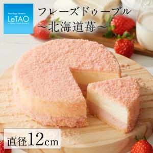 ルタオ LeTAO イチゴ 苺 チーズ ケーキ スイーツ 北海道苺のドゥーブル 4号 スイーツ 20...