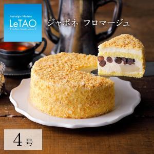ルタオ LeTAO ジャポネ フロマージュ [4号 直径12cm 2名〜4名] ケーキ チーズ レア...