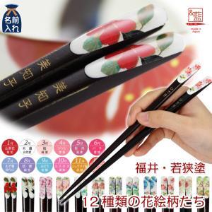 名入れ箸ギフト プレゼント 日本製オリジナル天宝若狭箸(全16種) メール便限定送料無料 人気の用途:結婚祝い 誕生日など 和食器 和風|leun