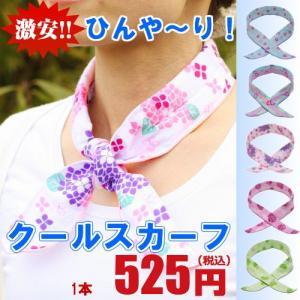 メール便指定なら和紋Wa mon クールスカーフ 和雑貨 和風 ギフト プレゼント|leun