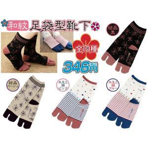 和紋Wa mon 足袋型靴下 全10種 女性用 和雑貨 和風 ギフト プレゼント|leun