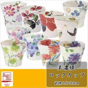 食器 ギフト 和柄 ロックカップ(単品) 和食器 和風 プレゼント|leun