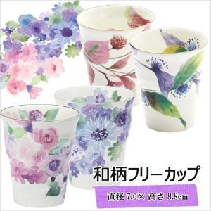 食器 ギフト 和柄フリーカップ(単品) 和食器 和風 プレゼント|leun