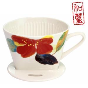 食器 ギフト 美濃焼 和藍ブランド 花かいろうコーヒードリッパー(単品) 和食器 和風 プレゼント|leun
