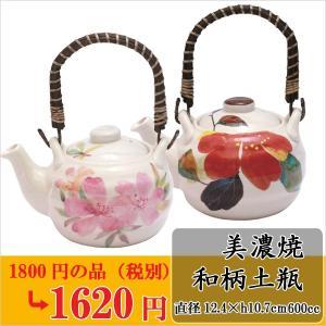 食器 ギフト 和柄土瓶(単品) 和食器 和風 プレゼント|leun