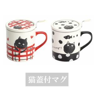 食器 ギフト 猫グッズにゃん屋 腹ペコ猫蓋付マグ 全2種(単品) 和食器 和風 プレゼント|leun
