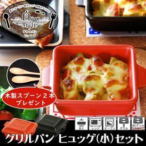 直火・オーブン・電子レンジ・魚焼きグリルで調理可能! ヒュッゲスタイル「グリルパン」  キッチンから...