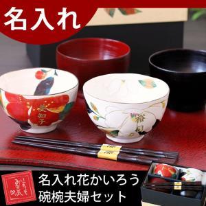 和藍の名前入りお茶碗と汁椀とお箸のペアギフト。        茶碗:φ11×h6.6cm 汁椀:約1...