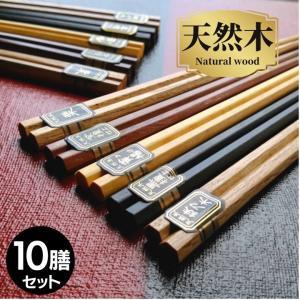 六角銘木箸10膳セット 女性にも男性にも持ちやすい 22.5cmサイズ メール便限定送料無料|leun