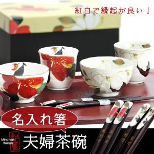 夫婦の記念日、オススメ品 美濃焼「和藍」ブランドのお茶碗セット 「夫婦の記念日」のプレゼントに◎ 素...