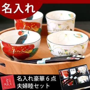 和藍の名前入りお茶碗と湯呑みと天宝箸のオリジナルペアギフト。        茶碗:φ11×h6.6c...